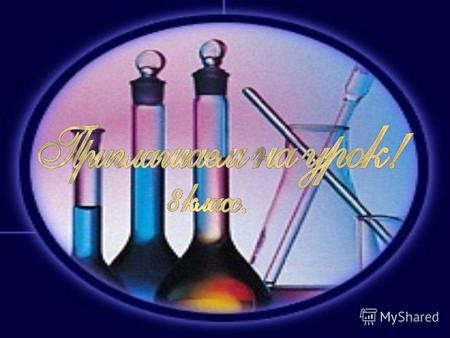 Массовая доля вещества в растворе Урок химии 8 класс.