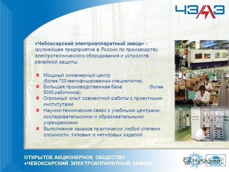 Оао чебоксарский электроаппаратный завод