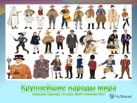 люди разных рас и народов картинки