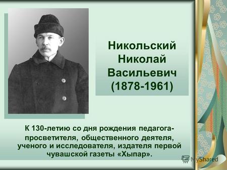 Никольский николай васильевич реферат 7205