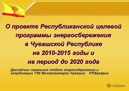Програмку презентация 2010 года