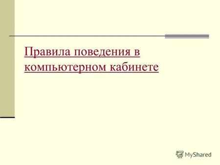 Правила поведения в компьютерном кабинете. on-line тестирование  e/index.php?goto_test=begin.