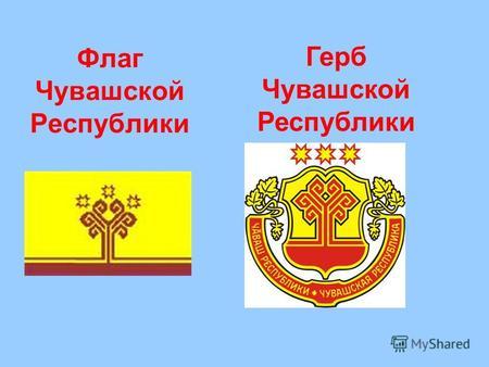 герб чувашской республики фото