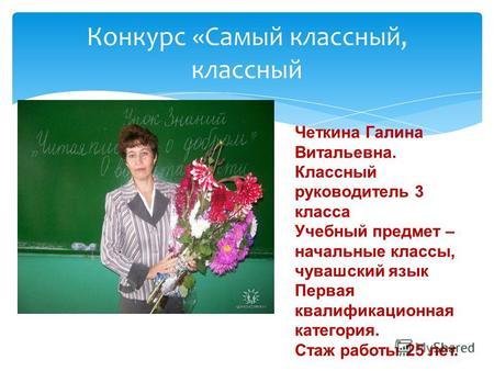 Презентация классного руководителя начальных классов на конкурс