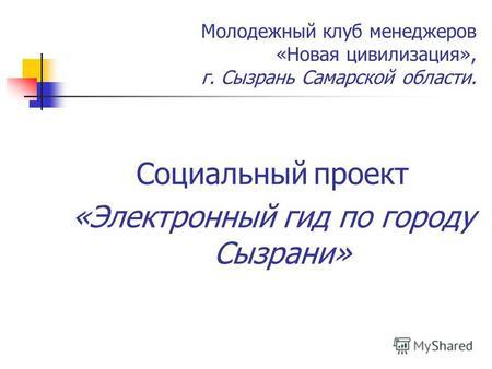 Презентация О Кировске