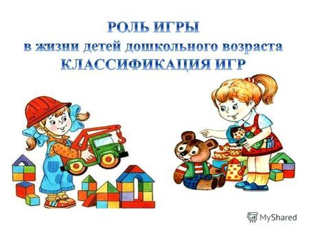 Доклад роль игры в развитии детей дошкольного возраста 1805