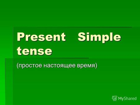 Present Simple tense (простое настоящее время). Образование Present Simple tense I We I We You V1 You V1 You V1 You V1 He He She Vs They She Vs They it.