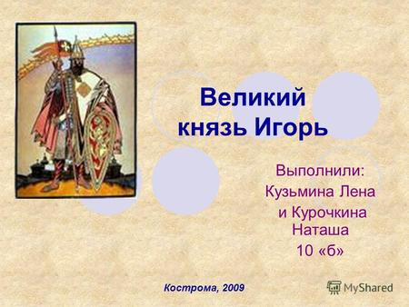 Князь игорь старый презентация