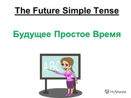 The Future Simple Tense Будущее Простое Время. Remember! Простое будущее время (Future Simple) обозначает действия, которые совершатся в будущем.