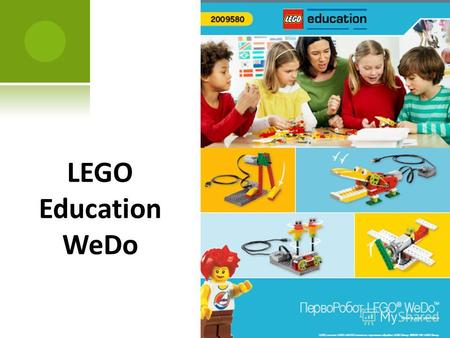 LEGO Education WeDo. Состав набора Lego WeDo 9580 Конструктор ПервоРобот LEGO® WeDo (LEGO Education WeDo Construction Set) Используя этот конструктор,