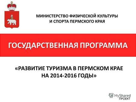 программа передач культура пермь