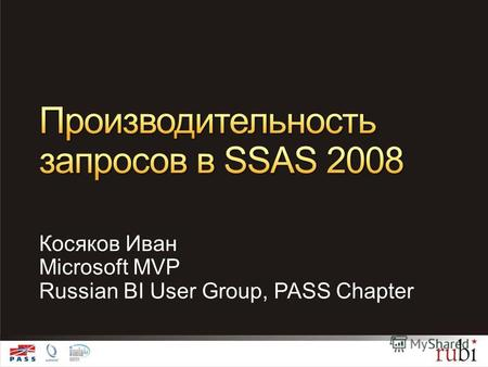 Косяков Иван Microsoft MVP Russian BI User Group, PASS Chapter.