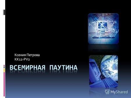 Всемирная Паутина Интернет Презентация