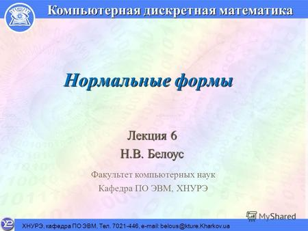 Нормальные формы ХНУРЭ, кафедра ПО ЭВМ, Тел. 7021-446, e-mail: belous@kture.Kharkov.ua Лекция 6 Н.В. Белоус Факультет компьютерных наук Кафедра ПО ЭВМ,
