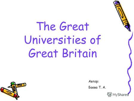 The Great Universities of Great Britain Автор: Баева Т. А.