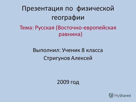 Презентацию на тему восточно европейская равнина