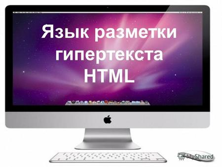 Powerpoint Templates Page 1 Язык разметки гипертекста HTML.