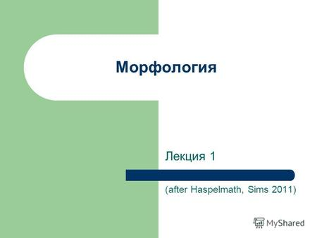 Морфология Лекция 1 (after Haspelmath, Sims 2011).