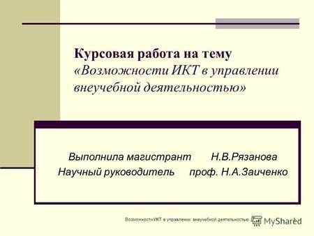 Презентация на тему Тема курсовой работы или ВКР Выполнил  Курсовая работа на тему Возможности ИКТ в управлении внеучебной деятельностью Выполнила магистрант Н