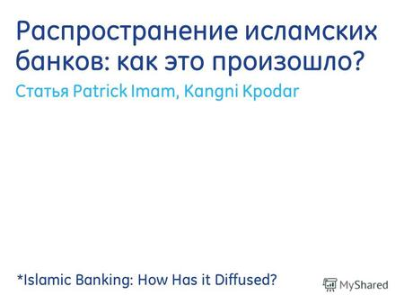 Распространение исламских банков: как это произошло? Статья Patrick Imam, Kangni Kpodar *Islamic Banking: How Has it Diffused?
