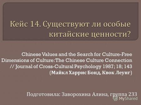 Chinese Values and the Search for Culture-Free Dimensions of Culture: The Chinese Culture Connection // Journal of Cross-Cultural Psychology 1987; 18;