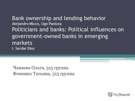 Bank ownership and lending behavior Alejandro Micco, Ugo Panizza Politicians and banks: Political influences on government-owned banks in emerging markets.