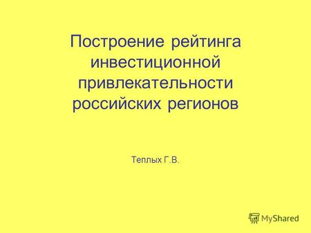 Презентация на тему Оценка инвестиционной привлекательности  Построение рейтинга инвестиционной привлекательности российских регионов Теплых Г В