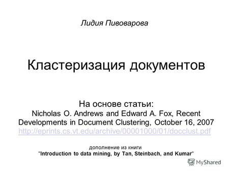Кластеризация документов На основе статьи: Nicholas O. Andrews and Edward A. Fox, Recent Developments in Document Clustering, October 16, 2007