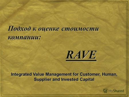 Подход к оценке стоимости компании: RAVE Integrated Value Management for Customer, Human, Supplier and Invested Capital.