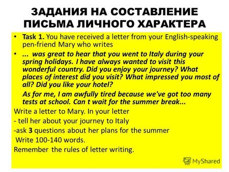ЗАДАНИЯ НА СОСТАВЛЕНИЕ ПИСЬМА ЛИЧНОГО ХАРАКТЕРА Task 1. You have received a letter from your English-speaking pen-friend Mary who writes... was great to.