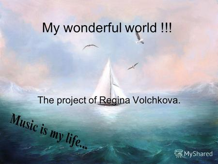 My wonderful world !!! The project of Regina Volchkova.