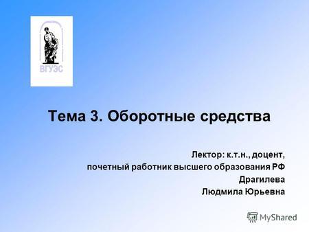 Презентация на тему Лекция по теме Оборотные средства Автор  Оборотные средства Лектор к т н доцент