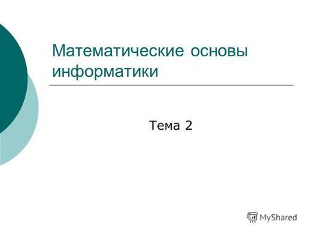 Доклад на тему математические основы информатики 7170