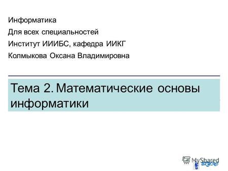 Доклад на тему математические основы информатики 4876