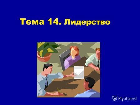Презентацию на тему власть и лидерство