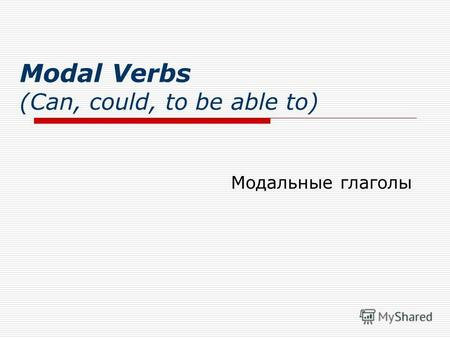 Modal Verbs (Can, could, to be able to) Модальные глаголы.