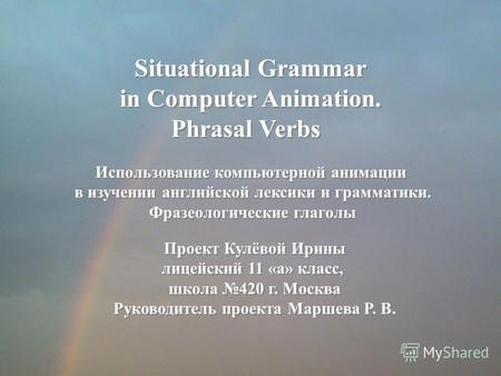 Situational Grammar in Computer Animation. Phrasal Verbs Situational Grammar in Computer Animation. Phrasal Verbs Использование компьютерной анимации.