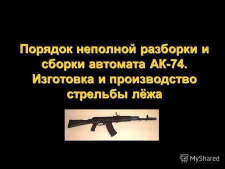 Скачать звуки выстрелов из автомата АК 47