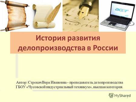 Реферат становление делопроизводства в россии 7162