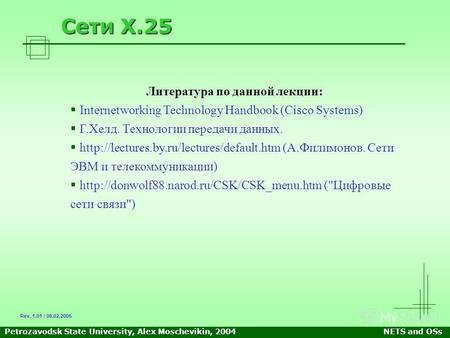 Petrozavodsk State University, Alex Moschevikin, 2004NETS and OSs Сети Х.25 Литература по данной лекции: Internetworking Technology Handbook (Cisco Systems)