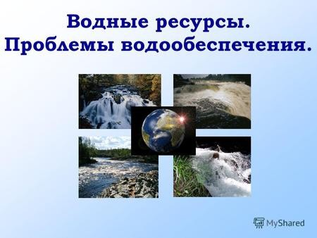 И тему презентацию водные человек на ресурсы