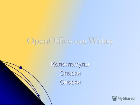 OpenOffice.org Writer КолонтитулыСпискиСноски. Колонтитулы Колонтитулы – это элементы располагающиеся в самой верхней и самой нижней частях страницы.