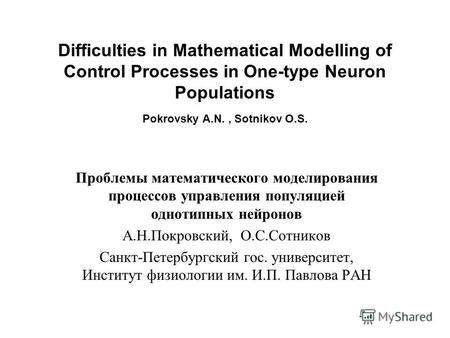 Difficulties in Mathematical Modelling of Control Processes in One-type Neuron Populations Pokrovsky A.N., Sotnikov O.S. Проблемы математического моделирования.