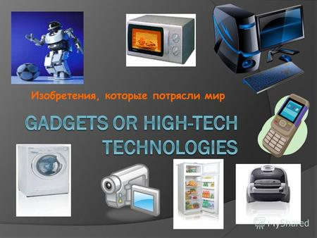Изобретения, которые потрясли мир. Do you know these abbreviations? Match the equivalents Gadget Hi-tech Network PDA (Personal digital assistant ) SMS.