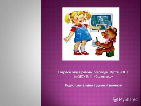 Логопедическая практика в детском саду отчет Студенты работают в детском саду в соответствии с Отчет ПЕДАГОГИЧЕСКАЯ ПРАКТИКА Метод преподавания можно Отчет по логопедической практике всего за 4000