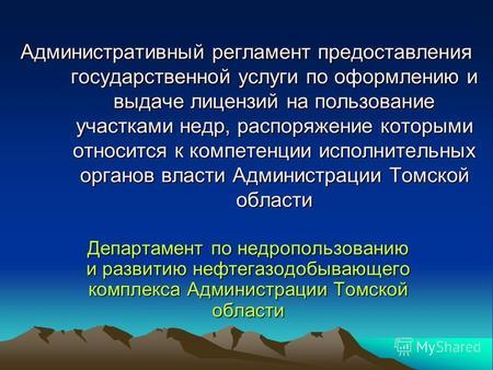 Проект акта | Правительство Нижегородской области
