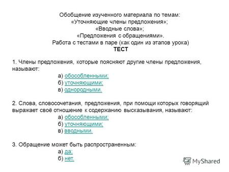 sochinenie-na-teme-vvodnie-slova-predlozheniya-otvetami