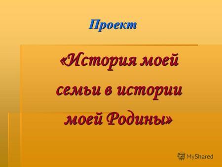 Реферат история моей семьи в истории россии 5295