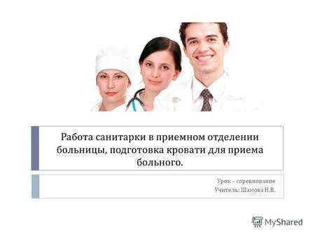 осуществление руководства за работой санитарок - фото 11