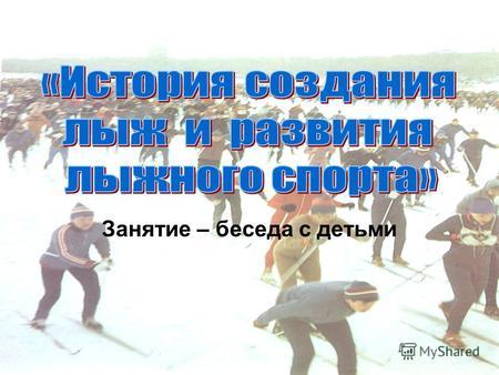 Доклад История Развития Лыжного Спорта В России